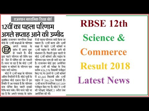 RBSE 12th Science & Commerce Result 2018 Latest News Rajasthan Board