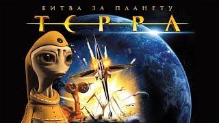 Битва за планету Терра / Battle for Terra (2009) / Мультфильм