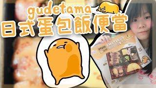 ♫試食♫ 水月歌之梳乎蛋日式蛋包飯便當(*´﹃`*) 
