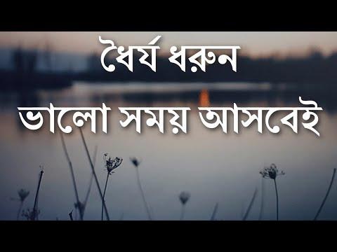 ভালো সময় আসবেই | Inspiration Audio Saying - adho diary