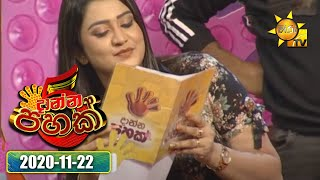 Hiru TV | Danna 5K Season 2 | EP 184 | 2020-11-22 Thumbnail