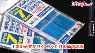 プロセブン TV用耐震マット(26型まで)