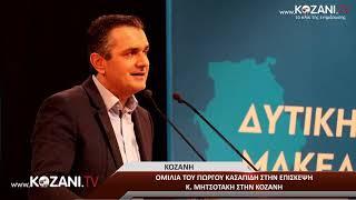 Ομιλία Γιώργου Κασαπίδη στην επίσκεψη Μητσοτάκη στην Κοζάνη