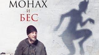 «Монах и бес» — фильм в СИНЕМА ПАРК