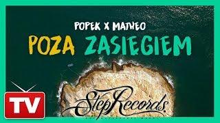 Popek x Matheo ft. Daria - Poza zasięgiem