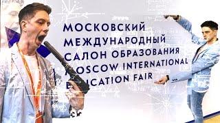 Недорепортаж. Московский международный салон образования 2017 (ММСО 2017)