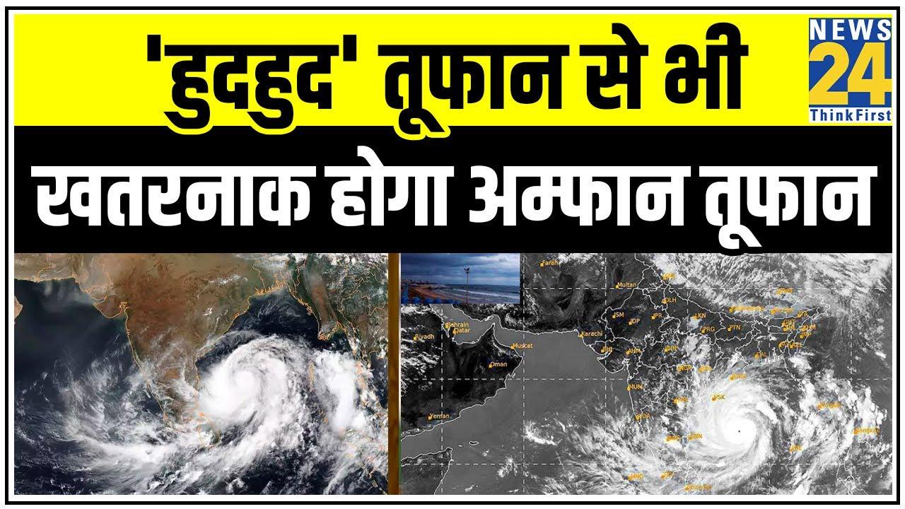 `हुदहुद` तूफान से भी खतरनाक होगा Amphan Cyclone