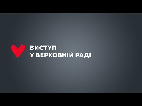 Виступ Юлії Тимошенко