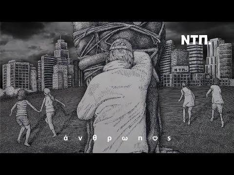 Νέα Τάξη Πραγμάτων ΝΤΠ. - Άνθρωπος   Nea Taxi Pragmaton - NTP - Anthropos - Official Lyric Video