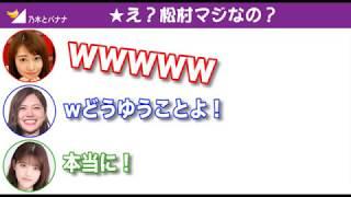 チャンネル登録お願いします⇒http://u0u1.net/I6O6 今回は桜井玲香・白...