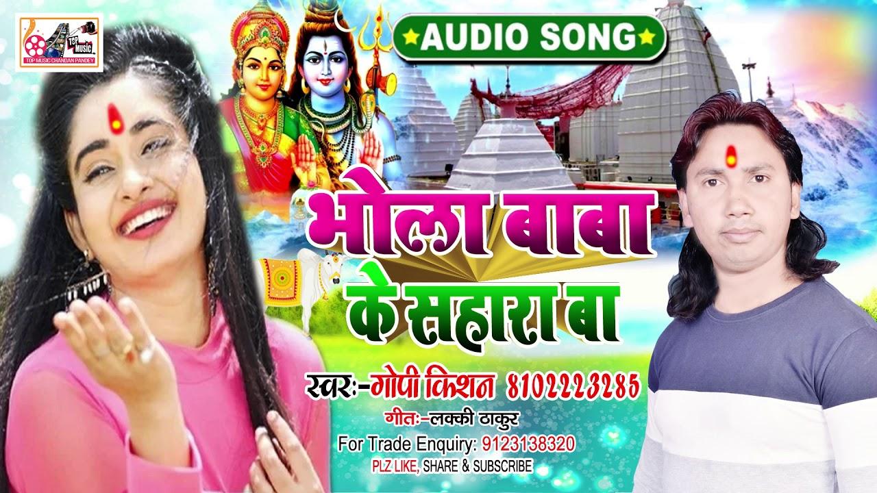 भोला बाबा के सहारा बा #BolBam Song 2020 - Gopi Kishan #Bhojpuri Song 2020