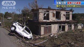 関東では16人が死亡 5人行方不明 台風19号被害(19/10/14)