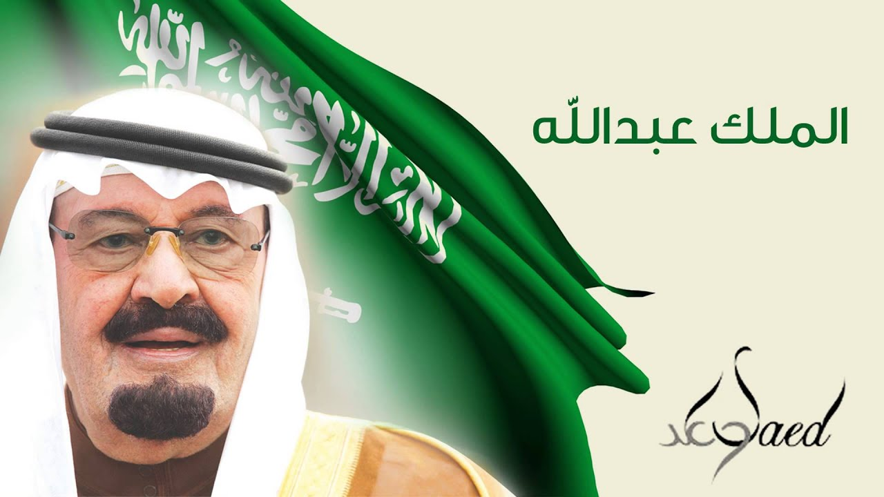 وعد - الملك عبدالله (النسخة الأصلية) | 2014
