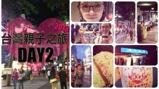 台灣親子之旅2013♥DAY2 Thumbnail