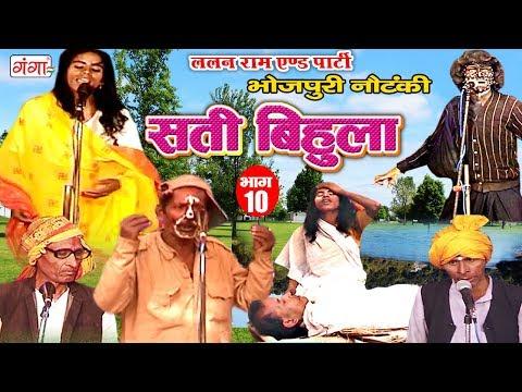 भोजपुरी नाच प्रोग्राम  - सती बिहुला (भाग - 10) - Bhojpuri Nautanki 2017