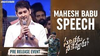 Mahesh Babu Speech   Sarileru Neekevvaru Mega Super Event   Chiranjeevi   Rashmika   Vijayashanti