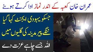 Imran Khan Inside Kaaba | Imran Khan Madina Main nangay Paon | Limelight Studio