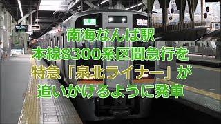 南海なんば駅 本線8300系区間急行和歌山市行きのあとを泉北12000系特急「泉北ライナー」が追いかける