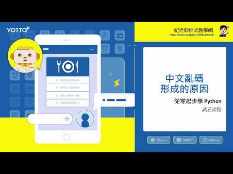 [課程試看] #2 中文亂碼形成的原因