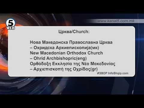 Албанскиот портал InfoShqip : Договор за Нова Македонија без промена на идентитетот