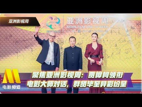聚焦亚洲影视周:贾樟柯领衔电影大师对话,群贤毕至异彩纷呈【今日影评 | Movie Talk】