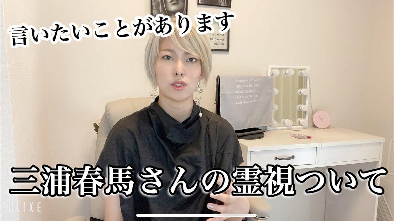 三浦春馬さんの訃報で辛い方へメッセージ