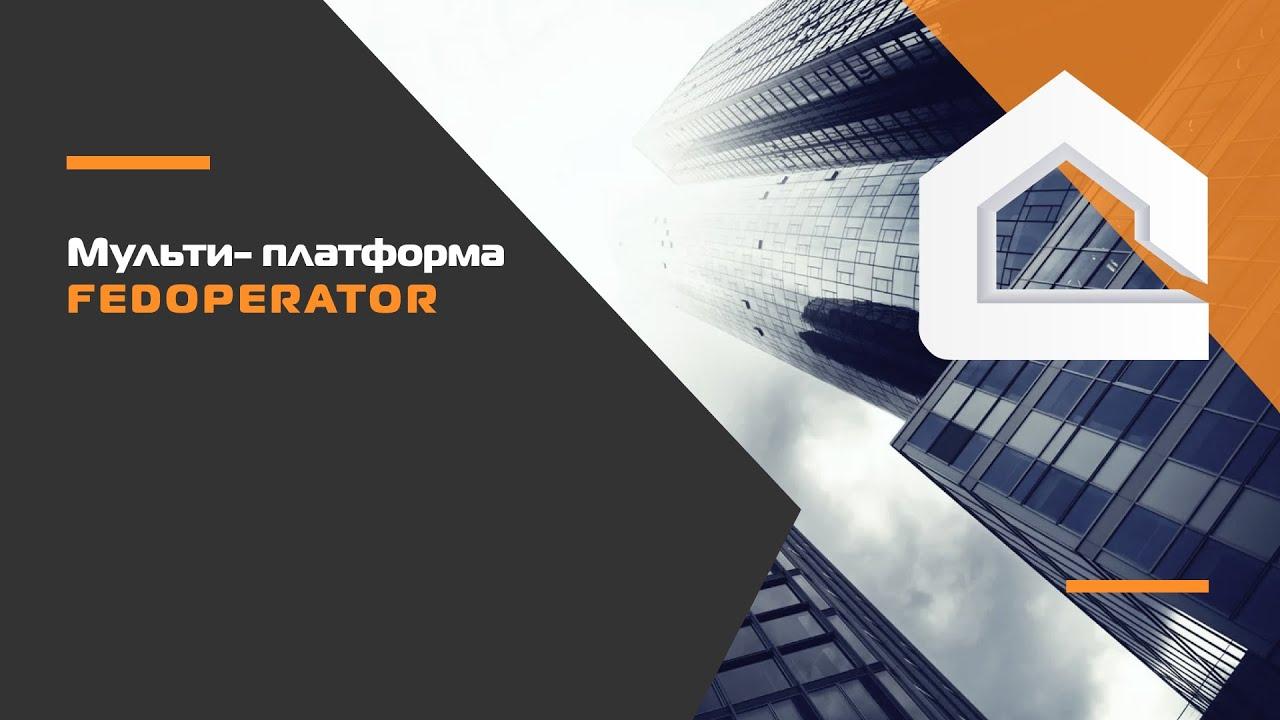 Мульти-платформа FEDOPERATOR - все что нужно для успешного агентства недвижимости