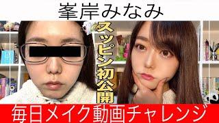 YouTube動画:【ガチすっぴん】現役アイドルのズボラすぎる毎日メイクチャレンジ