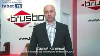 BRUSBOX на выставке Стройсиб 2013 HD(Видеорепортаж tybet.ru об экспоненте выставки SibBuild-2013 - производителе оконных ПВХ-систем BRUSBOX. В 2013 году компан..., 2013-02-14T06:49:40.000Z)