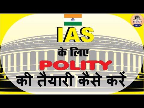How to prepare indian polity for upsc exam || Polity की तैयारी कैसे करें || indian polity for upsc