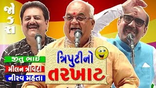 comedy laughter show || ત્રિપુટી નો તરખાટ || jokes na badshah on one stage