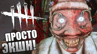 Dead by Daylight ► ПРОСТО ЭКШН!