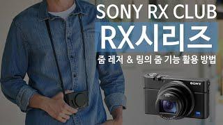 소니 RX 시리즈 줌 레버 및 링의 줌 기능 활용 방법