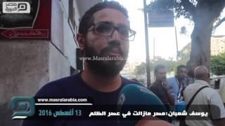 بالفيديو| يوسف شعبان: الشعب كله في سجن ولحظات الفرحة في حياتنا قليله