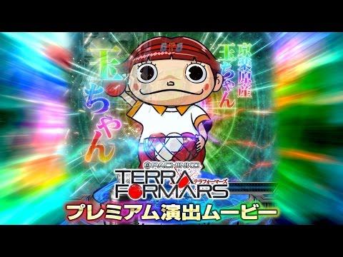 チャンネル登録はこちらから https://goo.gl/FDYuut ▽〈ぱちんこ テラフォーマーズ〉機種サイトはこちら http://www.kyoraku.co.jp/product_site/2016/terraformars_p...