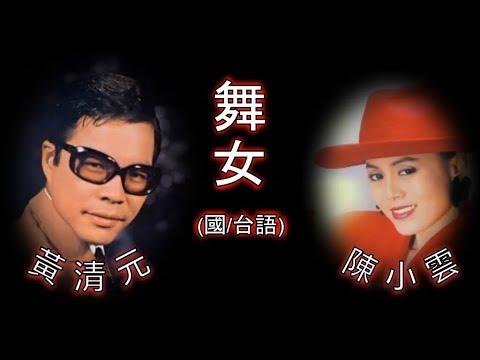 舞女 (國/台語):  黃清元 🆚 陳小雲