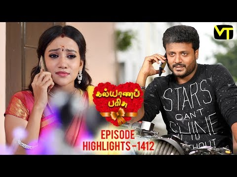 Kalyanaparisu Tamil Serial Episode 1412 Highlights on Vision Time. Let's know the new twist in the life of  Kalyana Parisu ft. Arnav, srithika, SathyaPriya, Vanitha Krishna Chandiran, Androos Jesudas, Metti Oli Shanthi, Issac varkees, Mona Bethra, Karthick Harshitha, Birla Bose, Kavya Varshini in lead roles. Direction by AP Rajenthiran  Stay tuned for more at: http://bit.ly/SubscribeVT  You can also find our shows at: http://bit.ly/YuppTVVisionTime    Like Us on:  https://www.facebook.com/visiontimeindia
