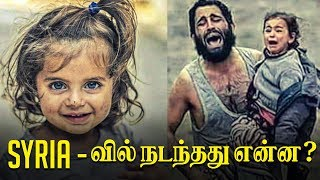 Syria-வில் நடந்தது என்ன? What is the civil war all about ?