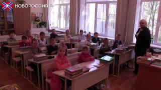 Обучение в ЛНР по российским стандартам