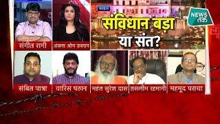 योगी का अयोध्या बुलावा, Live शो में बड़ी बहस Exclusive| News Tak