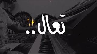 علي جاسم - ومحمود التركي - ومصطفى العبد الله - تعال ( عزفي )