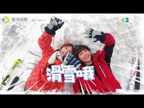 《喜鴻假期》木曜暢遊北海道5日,冬季限定即刻開放報名!!
