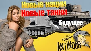 Новые нации, танки, ИМБЫ в World of Tanks (wot)