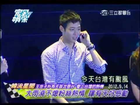 120918 Sanlih - Park Yuchun solo fanmeet in Taiwan [w/ eng subs]