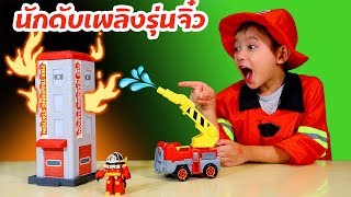 สกายเลอร์ | นักดับเพลิงรุ่นจิ๋ว มาพร้อมกับของเล่นสุดเจ๋ง ออกใหม่!! ROY Fire Station Playset