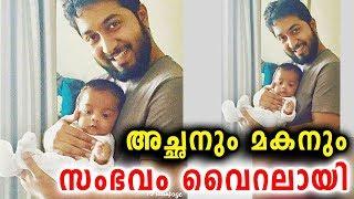 അച്ഛനും മകനും സംഭവം വൈറലായി Vineeth Sreenivasan and his baby