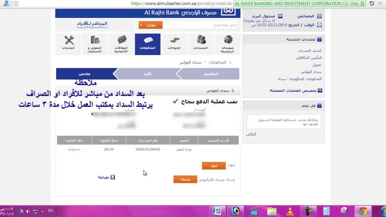 سداد تجديد الاقامة رخصة العمل وسداد رسوم الجوازات عن طريق الراجحي مباشر Youtube