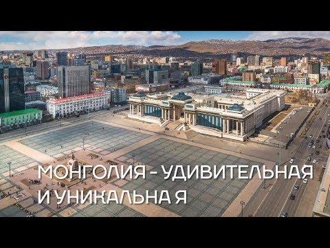 Монголия - удивительная