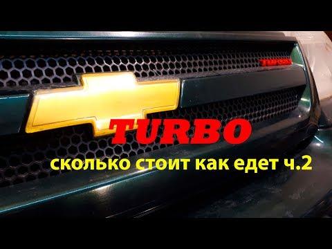 Установка турбины в деталях ч.2  Что стало с разгоном. Ставим турбину на Chevrolet Niva