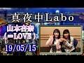 19/05/15 イコラブ 山本杏奈 ゲスト音嶋莉沙 の動画、YouTube動画。